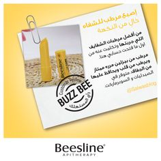 "اعرفوا المزيد عن تجربة @Salwasblog مع ""إصبع مرطب للشفاه"" من بيزلَين على الرابط التالي:www.instagram.com/beeslineofficial  Read more about @Salwasblog's experience with Beesline's Lip Care on the following link: www.instagram.com/beeslineofficial"