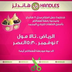 """@16handlesarabia's photo: """"IT IS FINALLY TODAY!  We are waiting for you at the GRAND OPENING of 16handles in Tala Mall - RIyadh!  Handle it!  Join us with your kids at the grand opening of 16Handles and try the different flavors of our frozen yogurt (FROYO)  TODAY: Monday the 2nd of November at 5:30 pm  In Tala Mall – Riyadh!  Visit our website and register to get a chance to win 5 SAR off on your First Froyo Delicious Purchase!  www.16handlesarabia.com  #KSA #16handlesarabia #comingsoon…"""