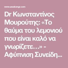 Dr Κωνσταντίνος Μουρούτης: «Το θαύμα του λεμονιού που είναι καλό να γνωρίζετε…» - Αφύπνιση Συνείδησης