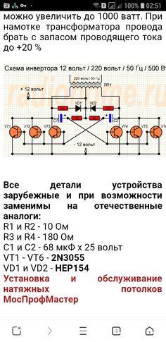 Dc Ac, Electric Circuit, Arduino, Sci Fi, Science Fiction