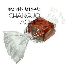 [부산사하창조의아침]준입시반 기초 개체표현 투명비닐포장,사각초콜릿 오늘은 투명비닐,초콜릿 의 사실표...