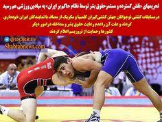 تحریمهای نقض گسترده و مستمرحقوق بشر توسط نظام حاکم بر ایران به میادین ورزشی هم رسید http://ift.tt/2fc19Tv  #در_تی_وی را در تلگرام دنبال کنید  @DORRTV #تحريمهاي #نقض #گسترده #مستمر #حقوق #بشر