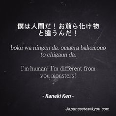 Learn Japanese phrases from Tokyo Ghoul manga/anime: http://japanesetest4you.com/learn-japanese-phrases-from-tokyo-ghoul-part-1/