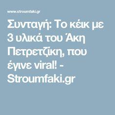 Συνταγή: Το κέικ με 3 υλικά του Άκη Πετρετζίκη, που έγινε viral! - Stroumfaki.gr