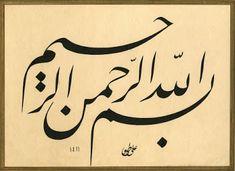 Rahmân ve rahîm olan Allah'ın adıyla. Islamic Calligraphy, Religious Art, Celine, Nesta, Photography, Painting, Muslim, Allah, Toy