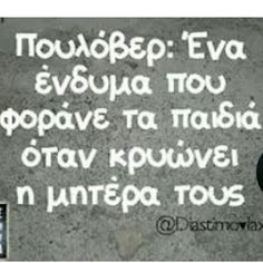 Find images and videos about funny, quotes and greek quotes on We Heart It - the app to get lost in what you love. Greek Memes, Funny Greek Quotes, Funny Picture Quotes, Humorous Quotes, Speak Quotes, Text Quotes, Sarcastic Humor, Funny Jokes, Very Funny Images