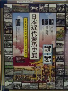 日本近代競走馬史展 府中競馬場