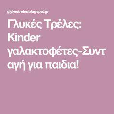 Γλυκές Τρέλες: Kinder γαλακτοφέτες-Συνταγή για παιδια! The Kitchen Food Network, Food Network Recipes, Tapas, Kids, Mudpie
