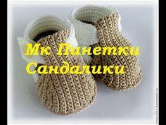 Мастер-класс сандалики вязание крючком - вяжем задник и застёжку. - YouTube