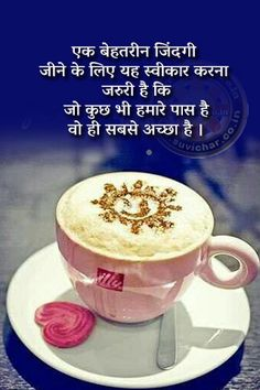 Good Morning Msg, Good Morning Quotes, Hindi Quotes, Life Is Beautiful, Tableware, Good Morning Post, Dinnerware, Life Is Good, Gud Morning Msg