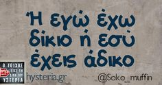 Greek Memes, Funny Greek Quotes, Funny Quotes, Stupid Funny Memes, Funny Facts, Funny One Liners, Funny Phrases, Funny Clips, True Words