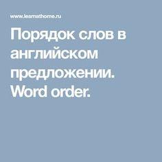 Порядок слов в английском предложении. Word order.