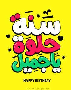 happy Birthday to you arabic islamic vector typography card Translation of text 'happy birthday' Happy Birthday Best Friend, Happy Birthday For Him, Happy Birthday Cards, Birthday Wishes, Birthday Cake, Arabic Funny, Funny Arabic Quotes, Funny Quotes, Mubarak Ramadan