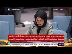 كلمة مندوبة قطر في الأمم المتحدة امام جلسة لمجلس الأمن تناقش جهود مكافحة الإرهاب - YouTube Iran