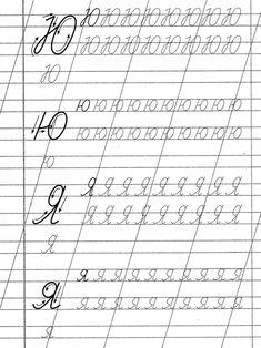Tracing Worksheets, Preschool Worksheets, Preschool Activities, Russian Language, Kids Writing, Baby Kind, Pre School, Handwriting, Calligraphy