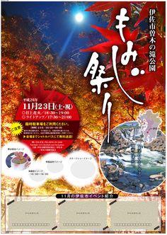 yoji007さんの提案 - 今年秋に開催されるもみじ祭りの宣伝ポスター制作 | クラウドソーシング「ランサーズ」