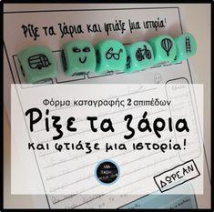 Ρίξε τα ζάρια και γράψε μία ιστορία by Mia taxi ma poia taxi | TpT Teaching Resources, Activities For Kids, Education, Blog, Ideas, Children Activities, Blogging, Kid Activities, Petite Section