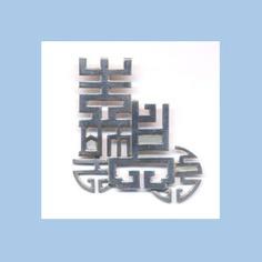 Fortuna e longevità / Fortune and longevity / 壽福         Spilla in argento    Silver brooch    銀質胸針    Size: 50 x 45 mm         Tiratura limitata / Limited edition / 限量版