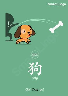 """The word """"gǒu(狗)"""" means """"dog"""" in Mandarin.  An easy way to remember it is to think about the classic children's book Go Dog Go! The tone can be tricky though.  Remember how Wall-E said his name?  """"gǒu(狗)"""" drops before coming back up.  Just like Wall-E! You can use go in different ways too, like saying """"gǒugǒu(狗狗)"""" for a cute dog or """"I love dogs"""", which is """"wǒ ài gǒu gǒu (我爱狗狗)""""."""