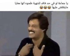ضحك حتى البكاء ضحك جزائري ضحك حتى البول ضحك معنى ضحك اطفال فوائد الضحك ضحك Meaning الضحك في المنام نكت قصيرة نكت سوري Funny Phrases Funny Comments Arabic Funny