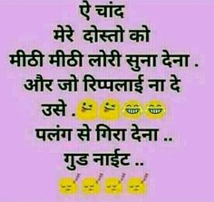 Maa Quotes, Hindi Quotes, Love Quotes, Night Qoutes, Good Night Quotes, Beautiful Good Night Images, Good Morning Images, Jokes Images, Funny Jokes In Hindi