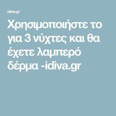 Χρησιμοποιήστε το για 3 νύχτες και θα έχετε λαμπερό δέρμα -idiva.gr 4915671a3f7