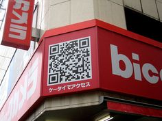 Giant QR Code by cogdogblog, via Flickr 50–Count 'Em, 50!–Creative Uses of QR Codes