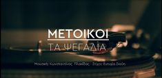 NYXTOΣΚΟΠΙΟ: Μέτοικοι - «Τα ψεγάδια» - νέο single https://nuxtoskopio.blogspot.gr/2018/02/single.html