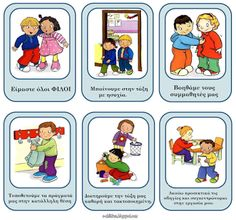 Los Niños: ΟΙ ΚΑΝΟΝΕΣ ΜΑΣ 1st Day Of School, Beginning Of School, I School, Classroom Rules, Preschool Classroom, Daily Schedule Preschool, Preschool Decor, Learn Greek, Class Rules