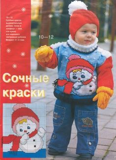 Knitting for children under one year | Entries in category Knitting for children under one year | needlework, knitting, cooking, housekeeping