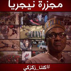 مجزرة نيجيريا #كلنا_زكزكي #الزاكزاكي #FreeZakzaki  @alsaudianet  Al-saudia.net