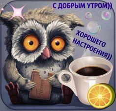 guten morgen meine süße russisch