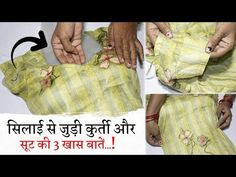 Today in this Tutorial You Learn Perfect Suit and Kurti Stitching in Hindi Step by Step Very Easy Method to Do Cutting and Stitching of Kurti with Measuremen. Kurti, Stitching, Reusable Tote Bags, This Or That Questions, Make It Yourself, Youtube, Costura, Stitch, Sew