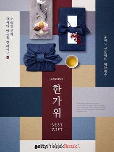 Xbanner Design, Book Design, Event Design, Layout Design, Korea Design, Chinese Patterns, Event Banner, Promotional Design, Typographic Design