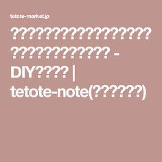 切って貼るだけ!キラキラ光る「紙のステンドグラス」の作り方 - DIY・レシピ | tetote-note(テトテノート)