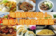 網友狂罵:「幹嘛不早點分享!」燉肉、咖哩、炒飯一只電鍋就搞定!一開始不相信但竟然這麼好吃(淚)!!! Chinese Food, Chinese Recipes, Rice Cooker, Helpful Hints, Waffles, Cooking Recipes, Favorite Recipes, Asian, Meat