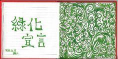 第五番【緑化宣言】
