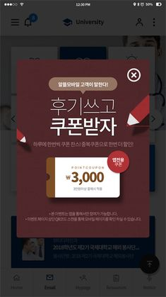 web1053p0004 콘텐츠의 상세이미지 Pop Up Banner, Web Banner, Ad Design, Event Design, Mobile Banner, Banner Design Inspiration, Banner Online, Text Layout, Event Banner