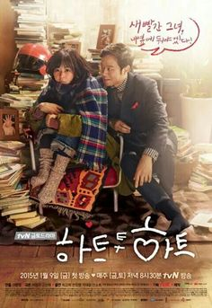 Heart to Heart - Sweet drama. One of the best kissing scenes I've seen besides Coffee Prince. It does drag towards the end.