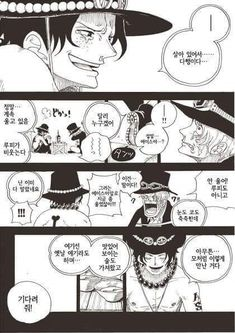 One Piece Doujinshi + Ảnh - Ace and Sabo One Piece Manga, Watch One Piece, One Piece Comic, Zoro, Manga Anime, Anime Guys, Monkey D Luffy, Susanoo Naruto, Ace Sabo Luffy