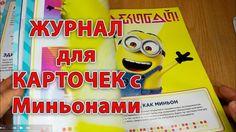 Альбом с карточками миньонами из Гадкий я 3. Обзор и распаковка брошюры ...