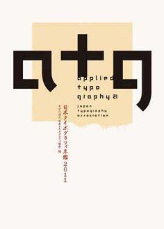 日本タイポグラフィ年鑑 2011