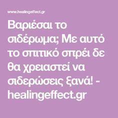 Βαριέσαι το σιδέρωμα; Με αυτό το σπιτικό σπρέι δε θα χρειαστεί να σιδερώσεις ξανά! - healingeffect.gr