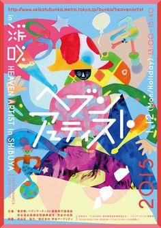Japanese Event Flyer: Heaven Artist. Taeko Isu (NNNNY), Asuka Watanabe, Margraph. 2014