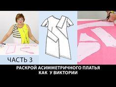 Моделирование асимметричного платья Виктории Выкройка основы сделана по системе кроя 10 мерок Часть3 - YouTube