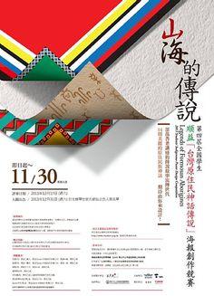 「順益台灣原住民博物館」所舉辦山海的傳說第四屆全國學生原住民海報創作競賽