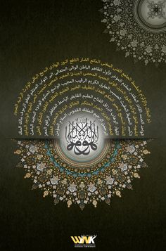 Names of Allah by DesignStyle on @DeviantArt