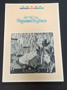 北欧の絵本『ムーミンと白夜の子どもたち』図録H13 Scandinavian picture book ¥1000円 〆03月24日