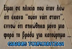 Greek Quotes, Humor, Sayings, Funny, Lyrics, Humour, Funny Photos, Funny Parenting, Funny Humor