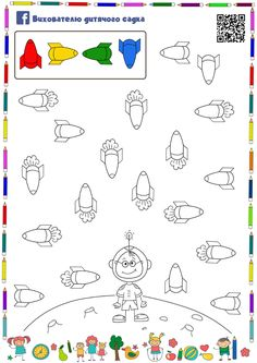 Preschool Color Activities, Space Preschool, Preschool Worksheets, Preschool Activities, Rain Crafts, Free Printable Alphabet Worksheets, Arabic Alphabet For Kids, Ms Gs, English Lessons For Kids